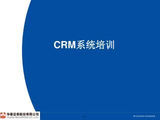 CRM 系统培训