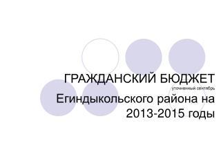 ГРАЖДАНСКИЙ БЮДЖЕТ   уточненный сентябрь Егиндыкольского района на 2013-2015 годы