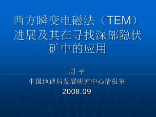 西方瞬变电磁法( TEM )进展及其在寻找深部隐伏矿中的应用