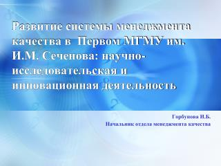 Горбунова И.Б. Начальник отдела менеджмента качества