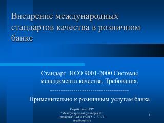Внедрение международных стандартов качества в розничном банке