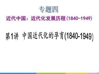 近代中国:近代化发展历程 (1840-1949)