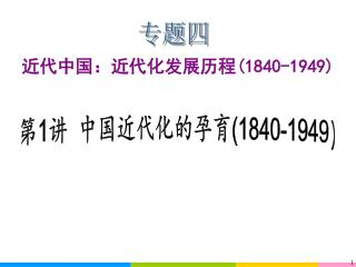 ???????????? (1840-1949)