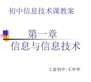 第一章 信息与信息技术