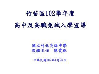 竹苗區 102 學年度 高中及高職免試入學宣導
