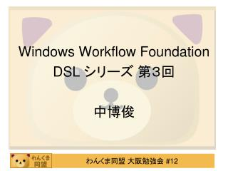 Windows Workflow Foundation DSL  ???? ??? ???