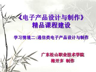 广东松山职业技术学院 张智军 制作