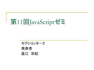 第 11 回 JavaScript ゼミ