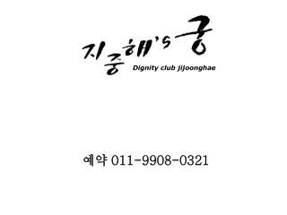 Dignity club jijoonghae
