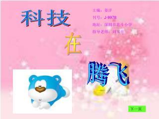 主编:姜洋 刊号: J-9978 地址:深圳市北斗小学 指导老师:刘玉青