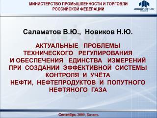 Сентябрь  2009, Казань