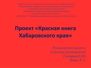 Проект «Красная книга Хабаровского края»
