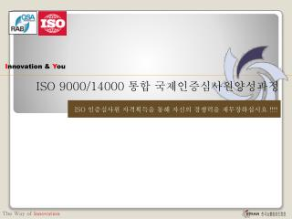 ISO 9000/14000  ?? ???????????