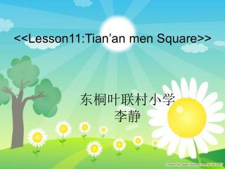 <<Lesson11:Tian'an men Square>>
