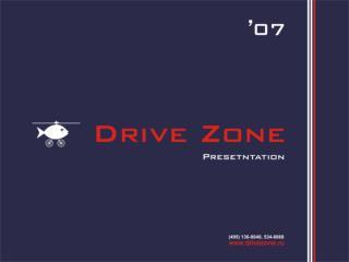 ЧТО ТАКОЕ  DRIVE ZONE ?