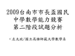 2009 台南市市長盃國民中學數學能力競賽 第二階段試題分析