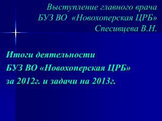 Выступление главного врача  БУЗ ВО  «Новохоперская ЦРБ»  Спесивцева В.Н.