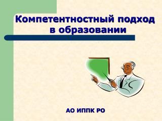 АО ИППК РО