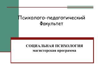 Психолого-педагогический Факультет
