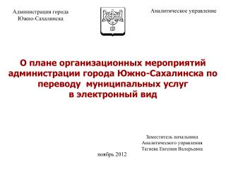 Заместитель начальника  Аналитического управления Тагиева Евгения Валерьевна