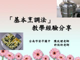 「基本烹調法」                教學經驗分享