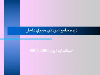 دوره جامع آموزشي مميزي داخلي استاندارد ايزو 2000: 9001
