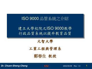 ISO 9000 品管系統之介紹 建立大學校院之 ISO 9000 教學 行政品質系統以提升教育品質