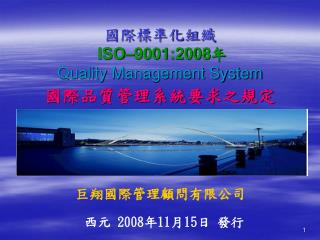 巨翔國際管理顧問有限公司 西元  2008 年 11 月 15 日 發行