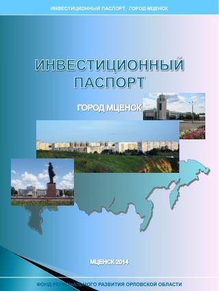 ИНВЕСТИЦИОННЫЙ ПАСПОРТ ГОРОД МЦЕНСК