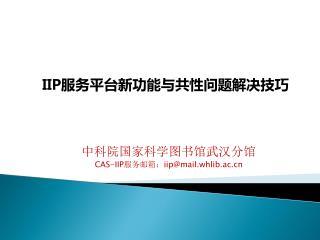 中科院国家科学图书馆武汉分馆 CAS-IIP 服务邮箱: iip@mail.whlib.ac