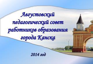 Августовский педагогический совет работников образования города Канска