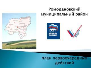 Ромодановский муниципальный район план первоочередных действий