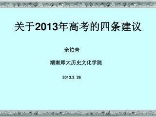 关于 2013 年高考的四条建议