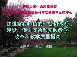 云南大学生命科学学院 云南大学国家级生命科学实验教学示范中心