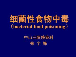 细菌性食物中毒 ( bacterial food poisoning )