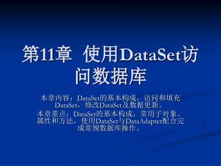 第 11 章  使用 DataSet 访问数据库