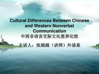 Cultural Differences Between Chinese and Western Nonverbal Communication 中西非语言交际文化差异比较