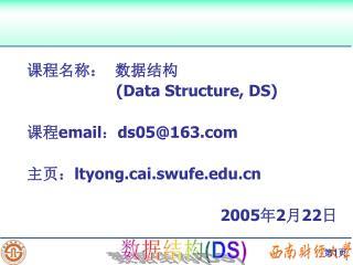 课程名称:  数据结构 (Data Structure, DS) 课程 email : ds05@163