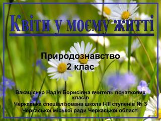 Природознавство  2 клас Вакацієнко Надія Борисівна вчитель початкових класів