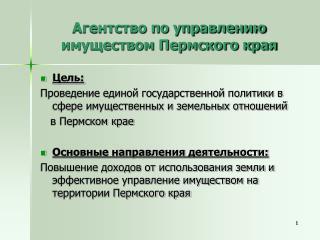Агентство по управлению имуществом Пермского края