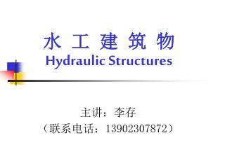 水 工 建 筑 物 Hydraulic Structures