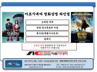 공연기획 및 연출  /  이벤트  /  야외 ( 실내 ) 영화 전문 WIN-WIN 엔터테인먼트 아트시네마