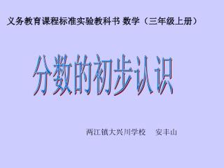 义务教育课程标准实验教科书 数学(三年级上册)