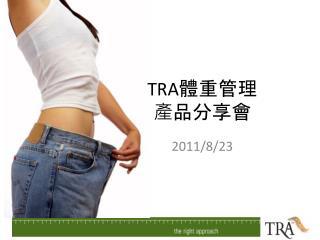 TRA 體重管理 產品分享會