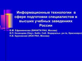 Информационные технологии  в сфере подготовки специалистов в высших учебных заведениях России