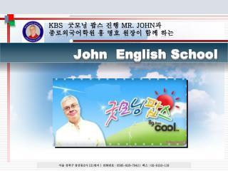 John  English School
