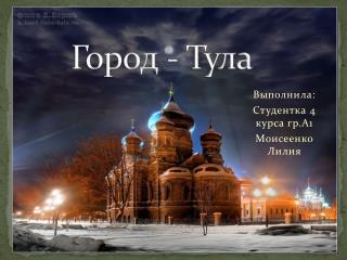 Город - Тула