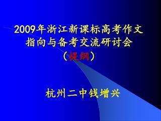 2009 年浙江新课标高考作文指向与备考交流研讨会 ( 提纲 )