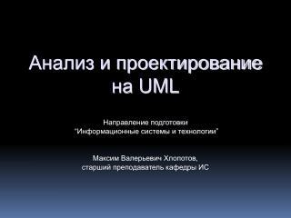 Анализ и проектирование на  UML