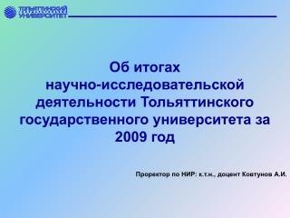 Проректор по НИР: к.т.н., доцент Ковтунов А.И.